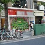 アメ村・堀江の動線上!路面店舗!