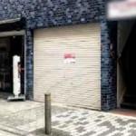 新町1丁目 路面 軽飲食可 貸店舗!