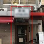 東心斎橋の飲食店 居抜き 路面 貸店舗!