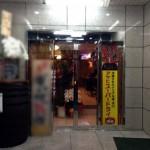 ビルエントランスの中に店舗入口があります。
