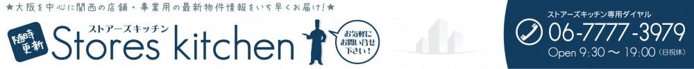 大阪 貸店舗 居抜き 居抜き物件はストアーズキッチン!